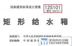 12S101不锈钢水箱图集国家标准下载地址